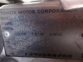 Расходомер воздушный Toyota Origin Владивосток