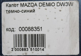 Капот Mazda Demio Новосибирск