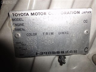 Рычаг Toyota Yaris Владивосток