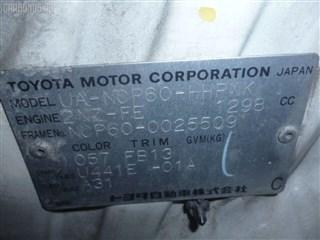 Рулевая колонка Toyota Echo Владивосток
