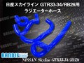 Патрубок радиатора для Nissan Skyline GT-R