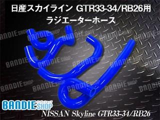 Патрубок радиатора Nissan Skyline GT-R Хабаровск