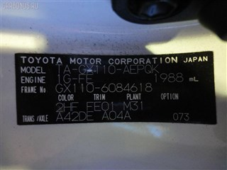 Тормозные колодки Toyota Brevis Владивосток