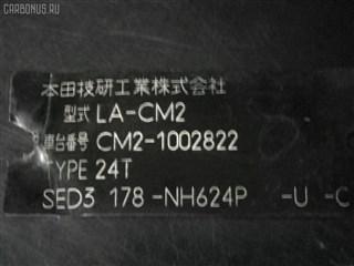 Тяга реактивная Honda Accord Aerodeck Уссурийск