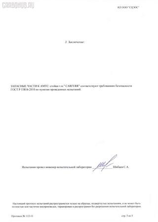 Стойка Lexus RX300 Новосибирск