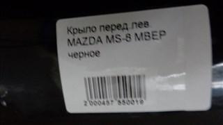 Крыло Mazda MS-8 Новосибирск