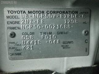 Двигатель Toyota Sienta Владивосток
