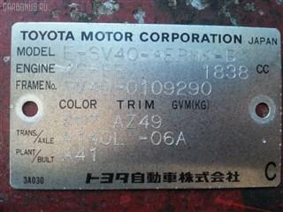 Зеркало Toyota Camry Владивосток