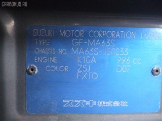 Радиатор кондиционера Suzuki Wagon R Plus Владивосток