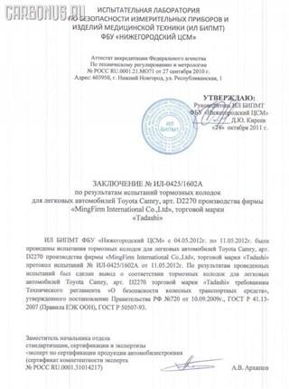 Тормозные колодки Subaru Alcyone Владивосток