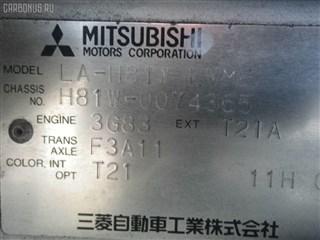 Тяга реактивная Mitsubishi EK Wagon Владивосток