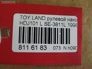 Рулевой наконечник Toyota Land Cruiser 100 Уссурийск