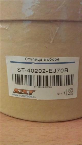 Ступица Infiniti FX35 Хабаровск