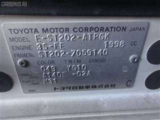 Катушка зажигания Toyota Curren Владивосток