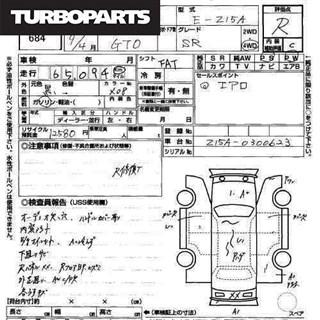 Ступица Mitsubishi Gto Находка