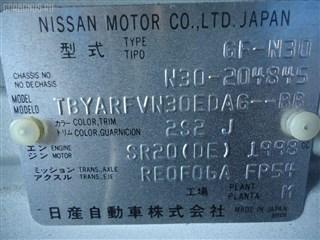 Бампер Nissan R'nessa Уссурийск