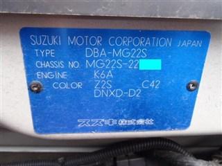 Подкрылок Nissan Moco Уссурийск