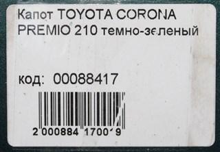 Капот Toyota Corona Premio Новосибирск