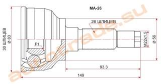 Шрус Mazda 323 Иркутск