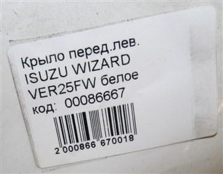 Крыло Isuzu Wizard Новосибирск