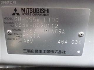 Балка под двс Mitsubishi Lancer Cedia Wagon Уссурийск