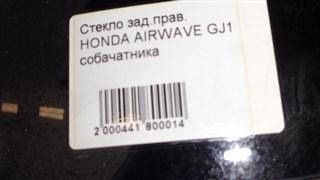 Стекло собачника Honda Airwave Новосибирск