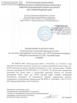 Тормозные колодки Honda Edix Новосибирск
