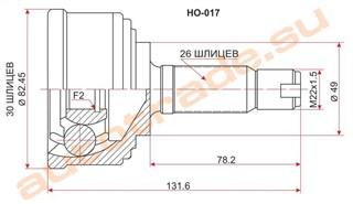 Шрус Honda Civic Shuttle Новосибирск