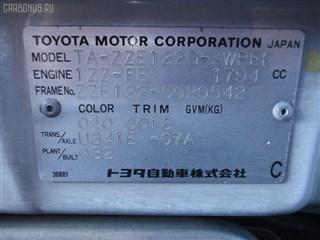 Крепление капота Toyota Will VS Владивосток