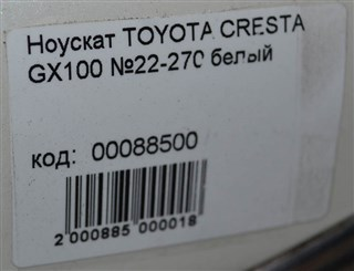 Nose cut Toyota Cresta Новосибирск