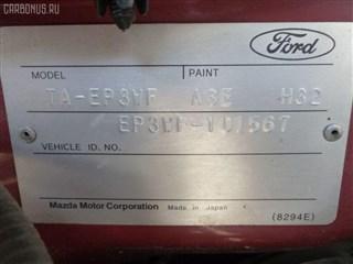 Сигнал звуковой Ford Escape Новосибирск