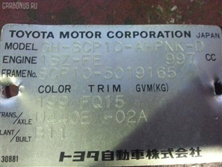 Крепление капота Toyota Platz Владивосток