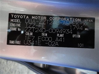 Рычаг Toyota Corolla Runx Владивосток