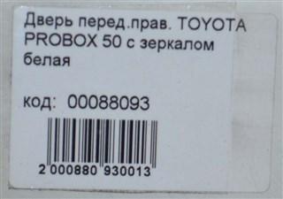 Дверь Toyota Probox Новосибирск