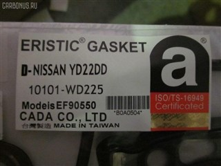 Ремкомплект двс Nissan Expert Новосибирск