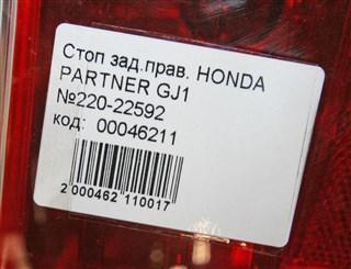 Стоп-сигнал Honda Partner Новосибирск