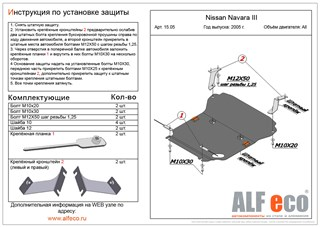 Защита двс железн. Nissan Navara Хабаровск