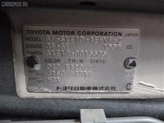 Тяга реактивная Toyota Altezza Gita Владивосток