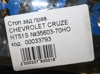 Стоп-сигнал Suzuki Chevrolet Cruze Новосибирск