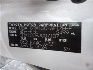 Радиатор печки Lexus GS350 Владивосток