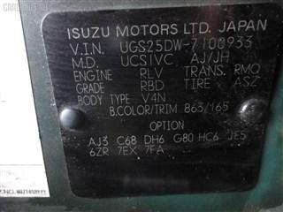 Радиатор основной Isuzu Vehicross Владивосток