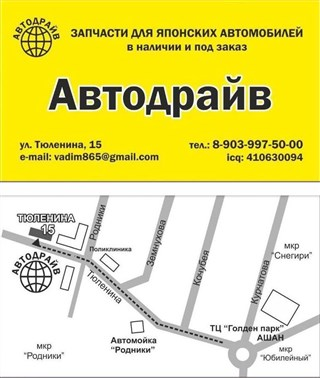 Вставка между стопов Toyota Marino Новосибирск