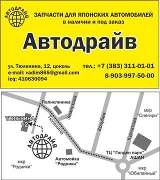 Решетка радиатора Nissan March Новосибирск