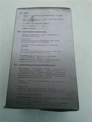 "Шрус внешний lynx co1810 ""граната"" Daewoo Nexia Новосибирск"