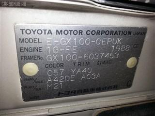Стартер Toyota Verossa Владивосток