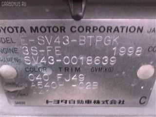 Тяга реактивная Toyota Camry Gracia Wagon Владивосток