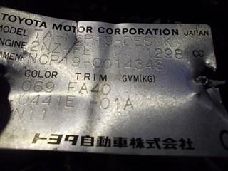 АКПП Toyota Will Екатеринбург