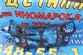 Торпеда для KIA Cee'd