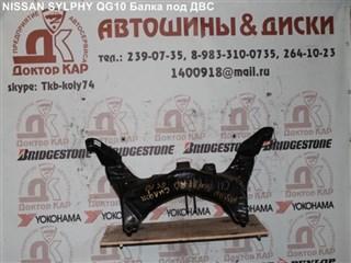 Балка под двс Nissan Sylphy Новосибирск