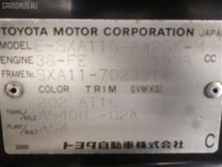 Трамблер Toyota Emina Владивосток